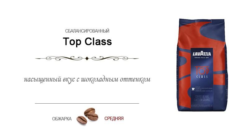 Lavazza Top Class кофе в зернах. Плотный и насыщенный. Профессиональная серия.