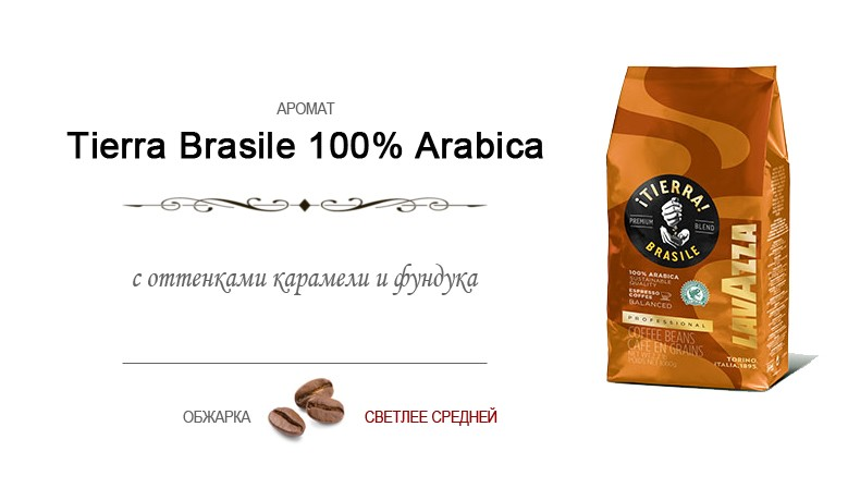 Премиальная бразильская арабика от Лавацца прекрасно сбалансированный купаж