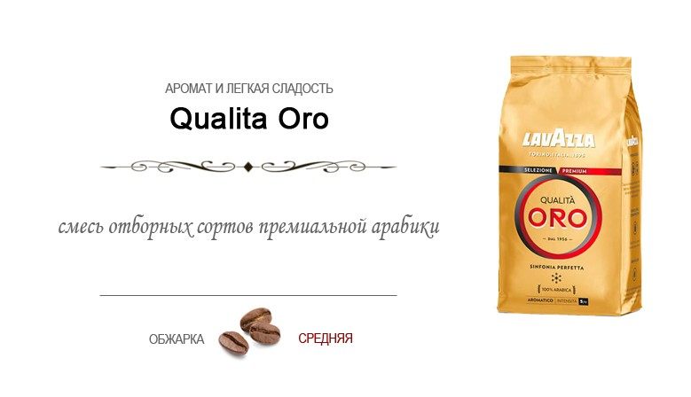 Lavazza Qualita Oro кофе в зернах 1 кг купить доставка в офис